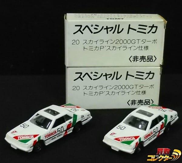 スペシャル トミカ 20 スカイライン 2000GTターボ 日本製 非売品