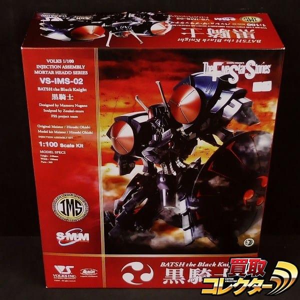 ボークス FSS 1/100 黒騎士 バッシュ・ザ・ブラックナイト