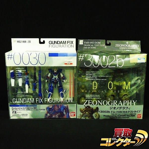 GFF #0030 ZII #3002b ドム・トロピカルテストタイプ / ガンダム