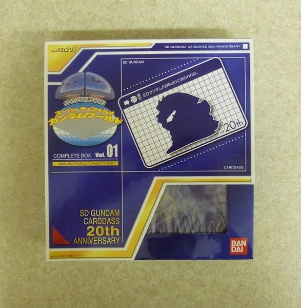 SDガンダムワールド カードダス コンプリートボックス 1