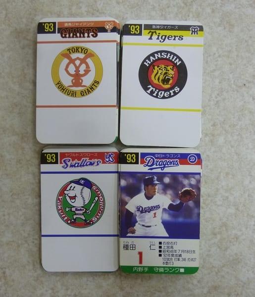 タカラ プロ野球ゲーム カード 93年 読売 阪神 ヤクルト