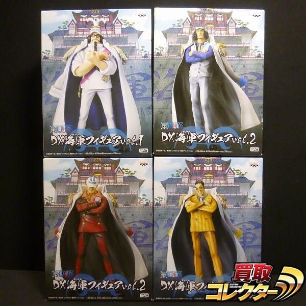 DX海軍フィギュア Vol.1 センゴク 黄猿 Vol.2 赤犬 青雉
