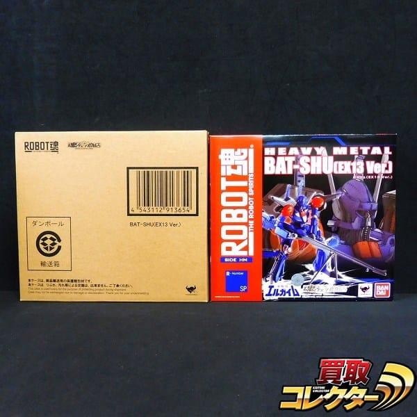 ROBOT魂 SIDE HM HEAVY METAL バッシュ EX13 Ver.