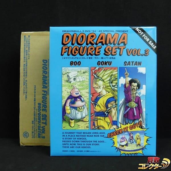 ドラゴンボール ジオラマ フィギュア セット VOL.3 DVD特典