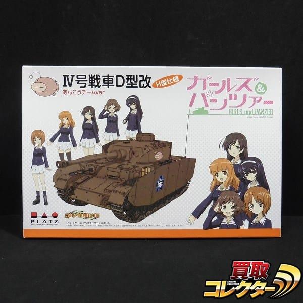 PLATZ 1/35 Ⅳ号戦車D型改 H型仕様 あんこうチーム ガルパン