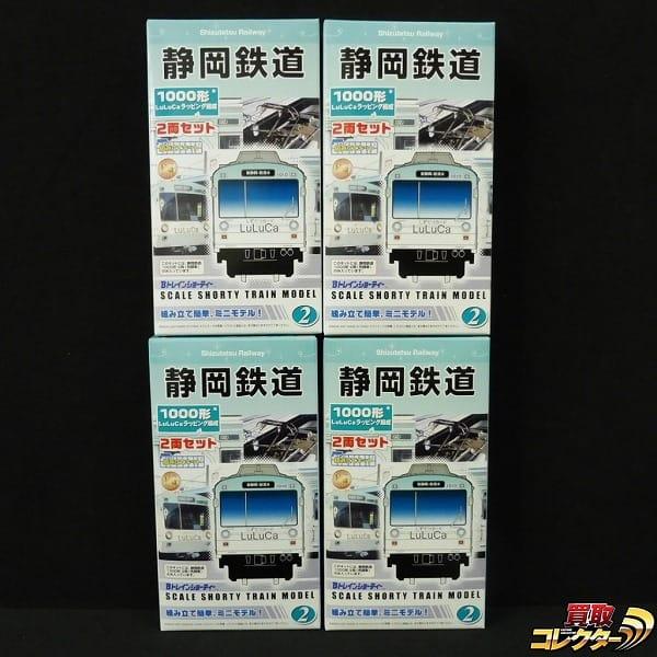 Bトレイン 静岡鉄道 1000形 LuLuCaラッピング編成 2両セット
