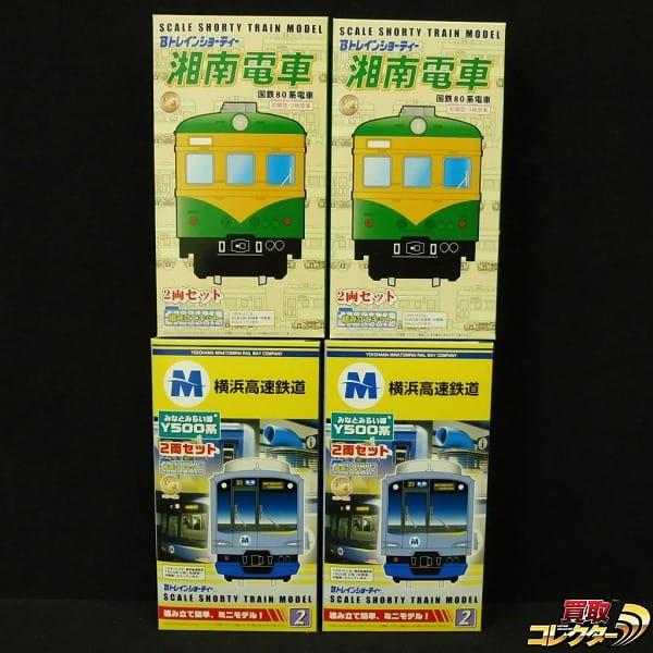 Bトレイン 横浜高速鉄道 みなとみらい線 Y500系 2両セット 他