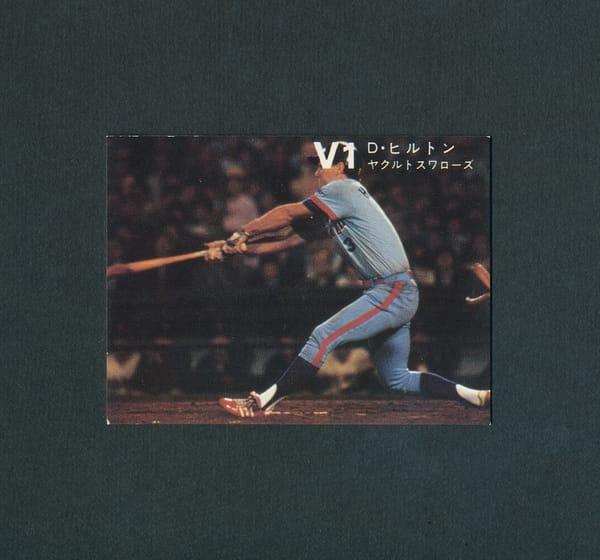 カルビー プロ野球カード 1978年 D・ヒルトン V1