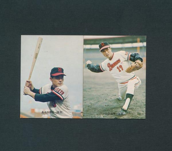 カルビー プロ野球 カード 73年 88 長池 89 山田 バット