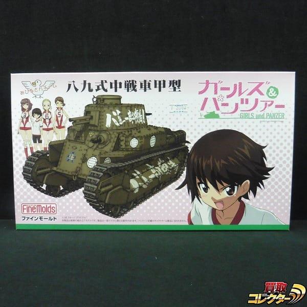 ファインモールド ガルパン 1/35 八九式中戦車甲型 あひる