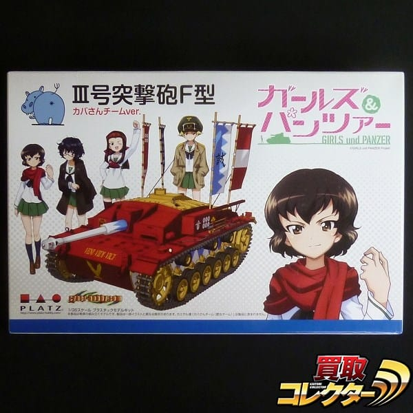 PLATZ 1/35 3号突撃砲 F型 カバさんチームver. ガルパン