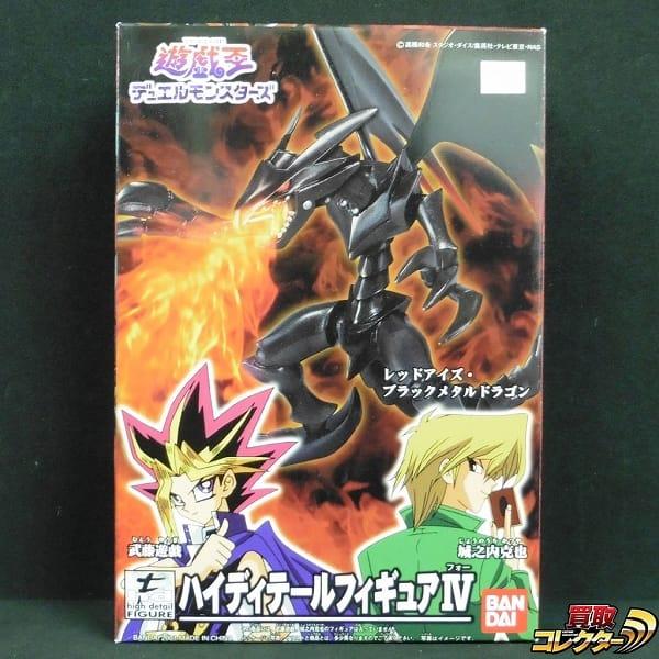 遊戯王 high detail figure IV レッドアイズブラックメタルドラゴン
