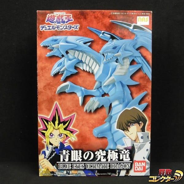 遊戯王 ハイディテールフィギュア 青眼の究極竜 / ブルーアイズ