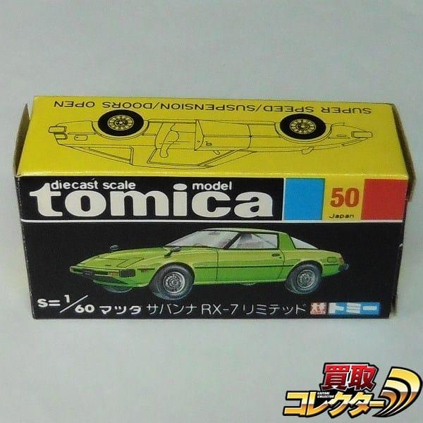 トミカ 黒箱 No.50 マツダ サバンナ RX-7 リミテッド 赤 日本製