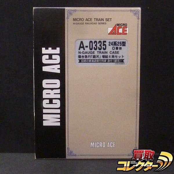 マイクロエース A0335 24系25型 寝台特急 銀河 増結6両セット