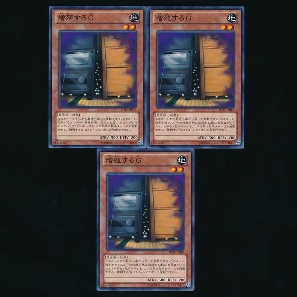 遊戯王 増殖するG 3枚 SD25-JP018 青眼龍轟臨