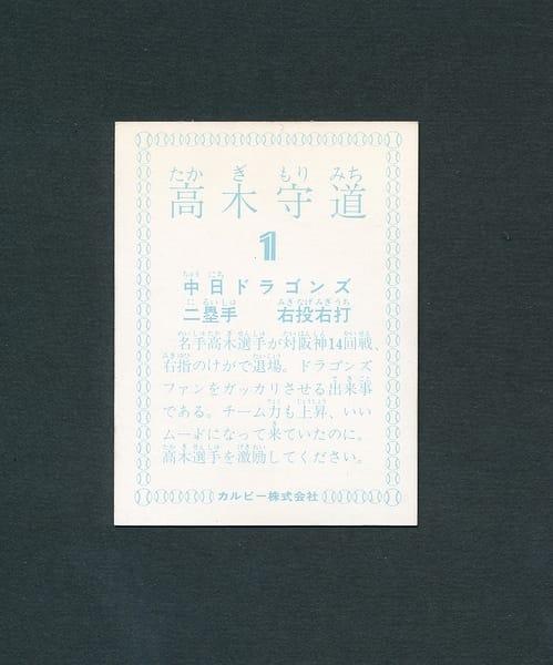 カルビー プロ野球カード 78年 高木守道 中日ドラゴンズ_2