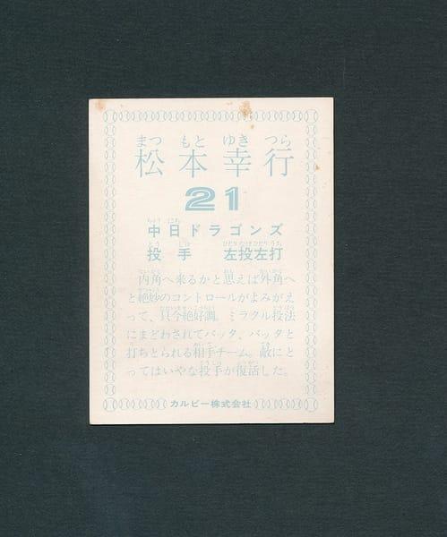 カルビー プロ野球カード 78年 松本幸行 中日ドラゴンズ_2
