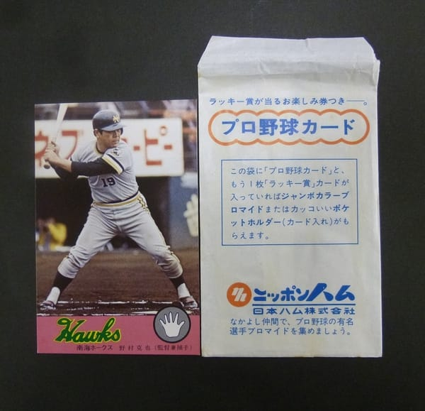 ニッポンハム プロ野球カード 野村克也 19 南海ホークス 監督兼選手_1