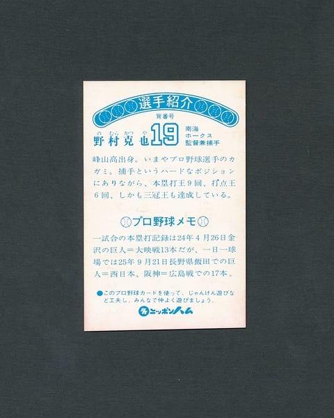 ニッポンハム プロ野球カード 野村克也 19 南海ホークス 監督兼選手_3
