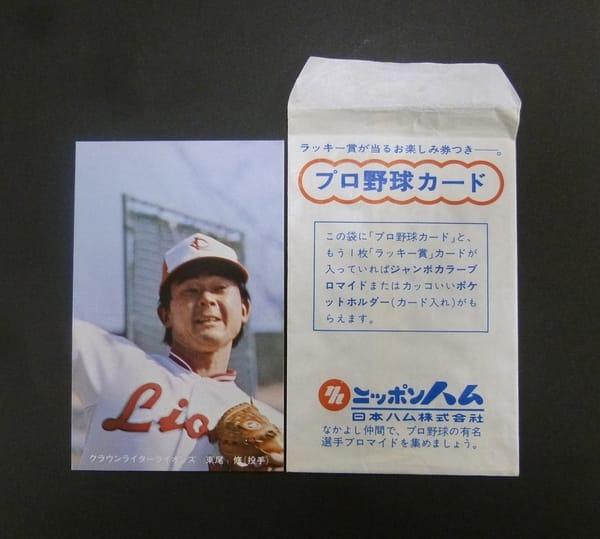 ニッポンハム プロ野球カード 東尾修 クラウンライターライオンズ_1