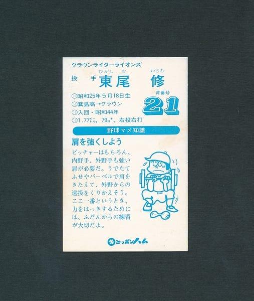 ニッポンハム プロ野球カード 東尾修 クラウンライターライオンズ_3