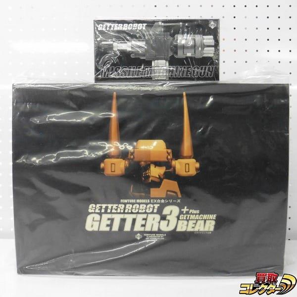 EX合金 ゲッターロボ ゲッター3+ゲットマシン/ベアー ミサイル付