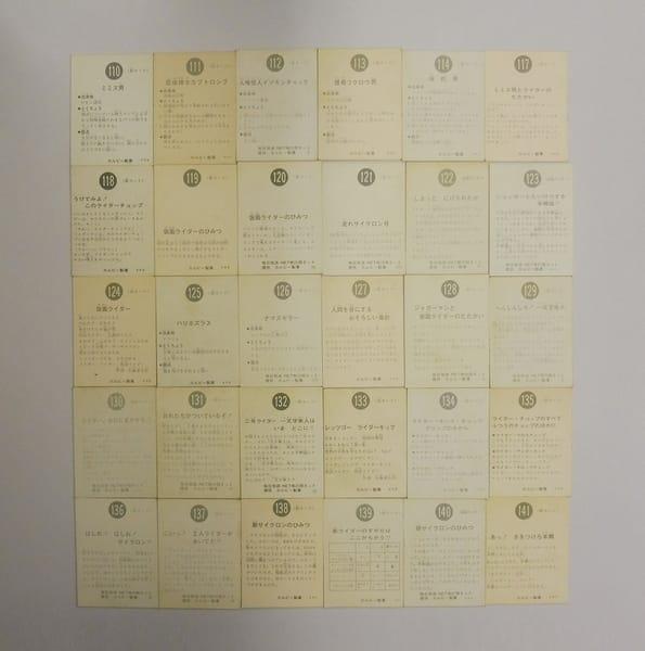 カルビー 旧 仮面ライダー カード 110-141 セミコンプ_2