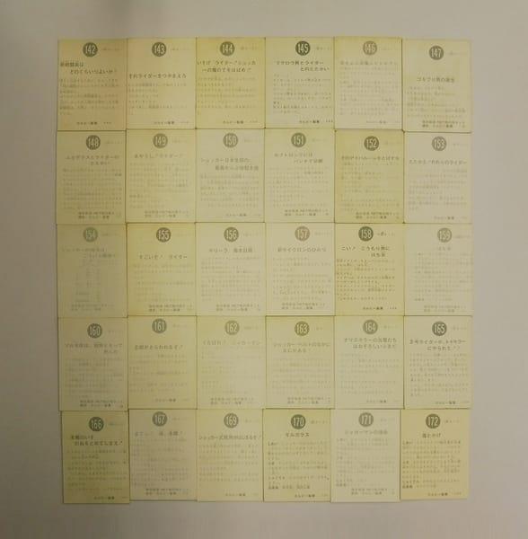 カルビー 旧 仮面ライダー カード 142-172 セミコンプ_2