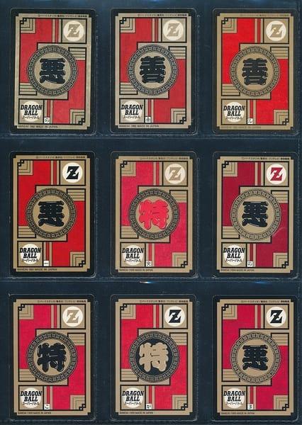 ドラゴンボール カードダス スーパーバトル キラ 9枚 518 606 他_2
