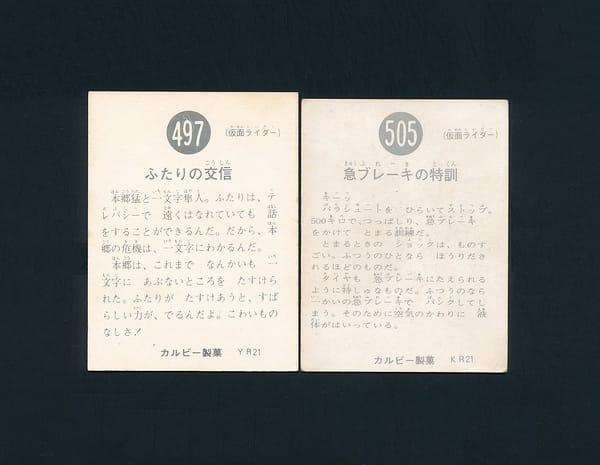カルビー 当時物 旧 仮面ライダー カード No.497 505_2