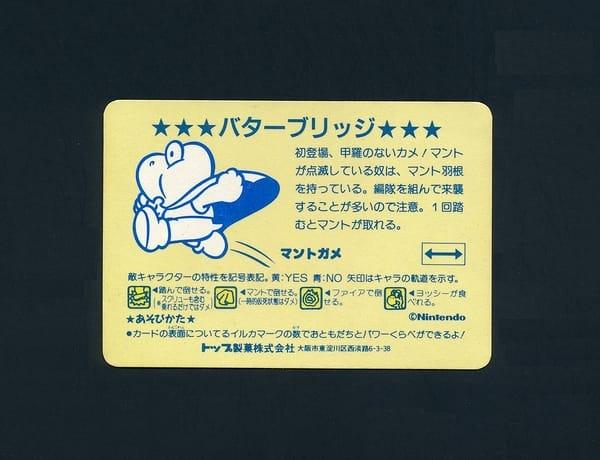トップサン スーパーマリオ マイナーシール /カードダス_3