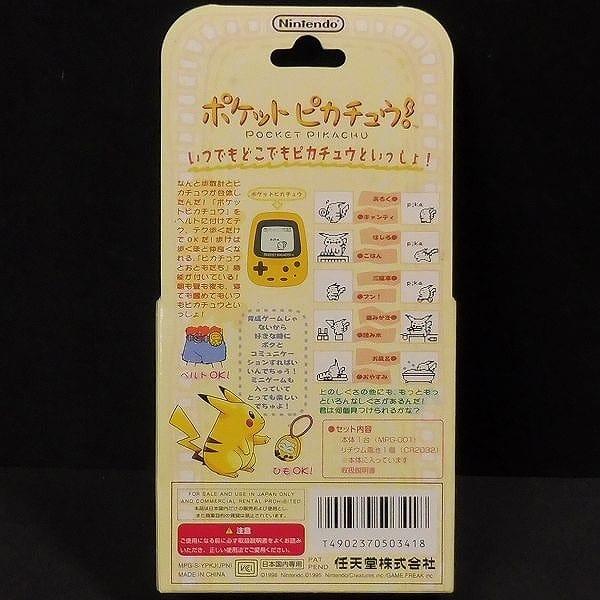 任天堂 ポケットピカチュウ! / ポケモン 歩数計_2