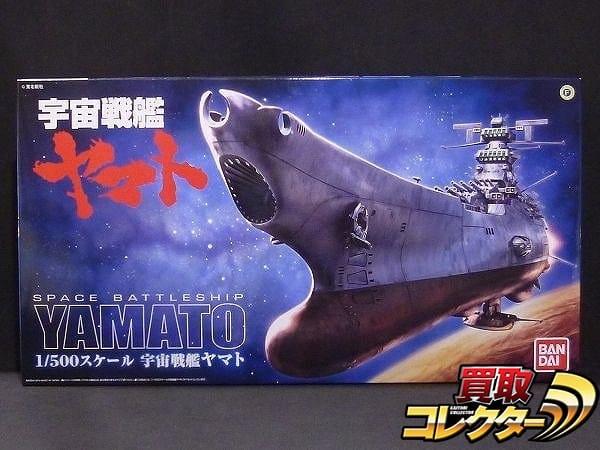 バンダイ 1/500スケール 宇宙戦艦ヤマト プラモデル
