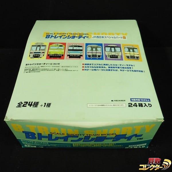 Bトレインショーティー JR西日本スペシャルパート2 BOX
