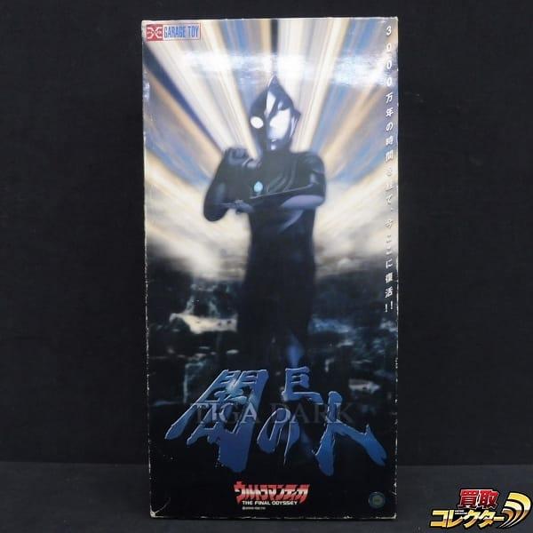 X-PLUS ウルトラマンティガ 闇の巨神 ティガダーク スタチュー