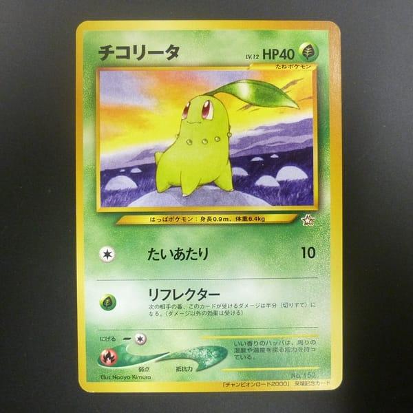 旧裏面 ポケモンカード チャンピオンロード2000 プロモ_1