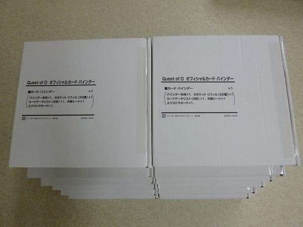 Quest of D オフィシャル カード バインダー 12個_2