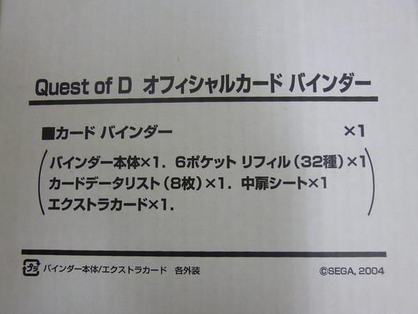 Quest of D オフィシャル カード バインダー 12個_3