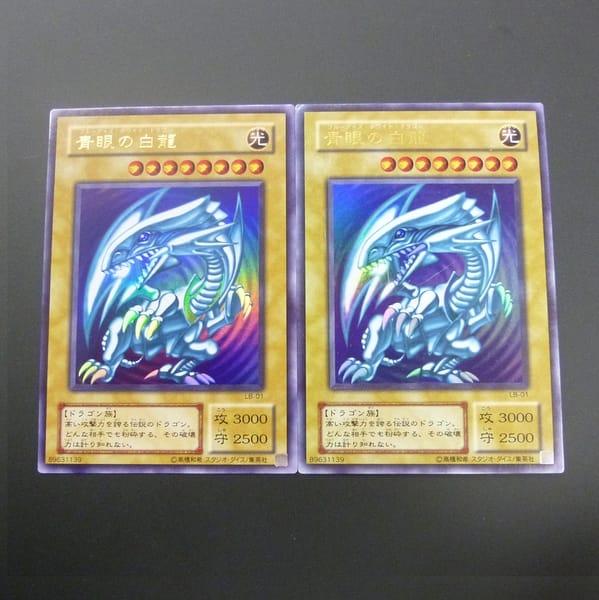 遊戯王 青眼の白龍 LB-01 版 ウルトラレア 2枚 / ブルーアイズ