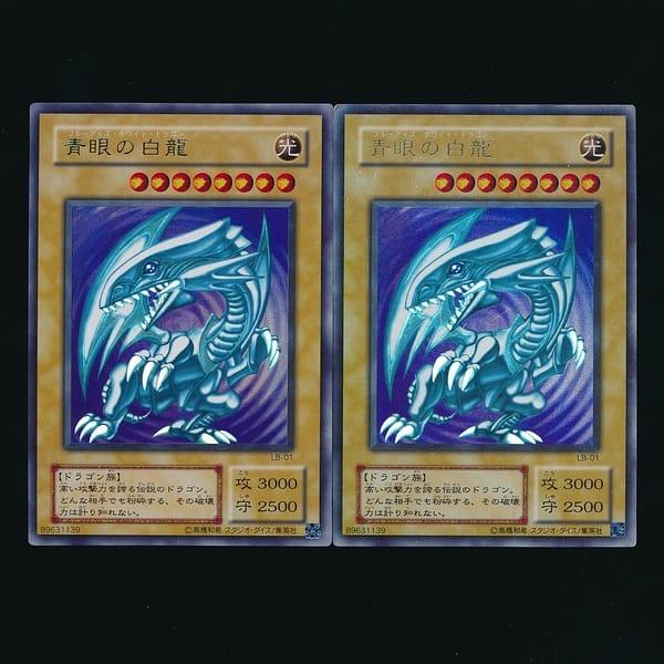 遊戯王 青眼の白龍 LB-01 版 ウルトラレア 2枚 / ブルーアイズ_2