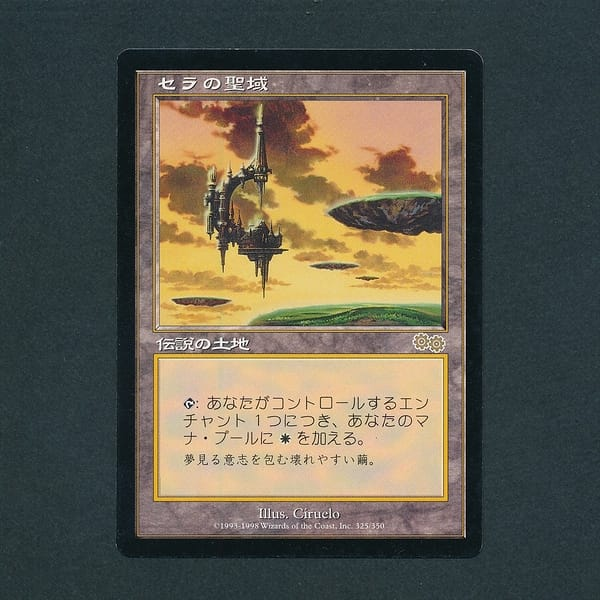 MTG セラの聖域 Serra's Sanctum 日本語 伝説の土地 白_1
