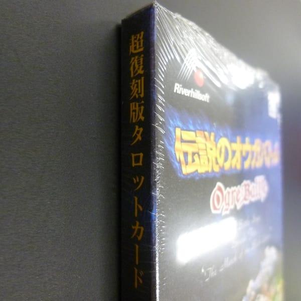 伝説のオウガバトル 超復刻版 タロット カード_3