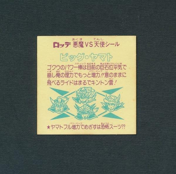 旧 ビックリマン 第29弾 へッド P1 ビッグ・ヤマト_3