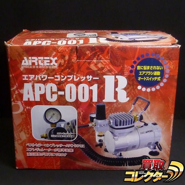 AIRTEX エアテックス エアパワーコンプレッサー APC-001R_1