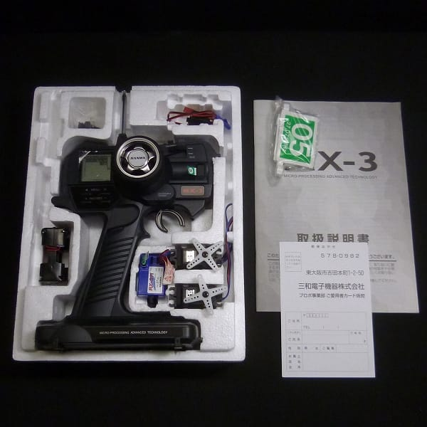SANWA サンワ プロポ MX-3 27M ノーマル TX-341 RX-311 SX112 x2_2