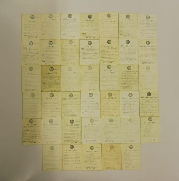 カルビー 当時物 旧 仮面ライダー カード 173-226 40枚_2