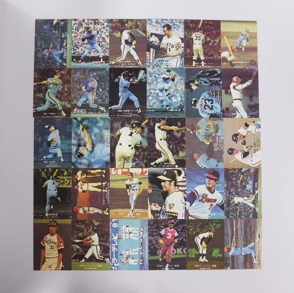 カルビー プロ野球 カード 1976年 オールスター他 30枚_1