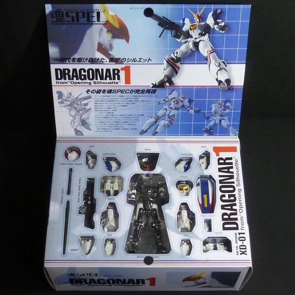 魂SPEC ドラグナー1型 from Opening Silhouette_2