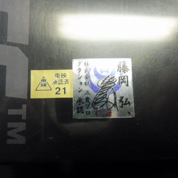 メディコムトイ RAH 新1号 購入特典 本郷猛 Ver.2_3